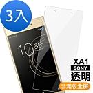 SONY XA1 高清 9H鋼化玻璃膜 手機螢幕保護貼-超值三入組