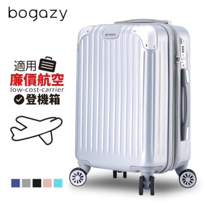 Bogazy 雪之奇蹟II 18吋可加大磨砂霧面行李箱(閃耀銀)