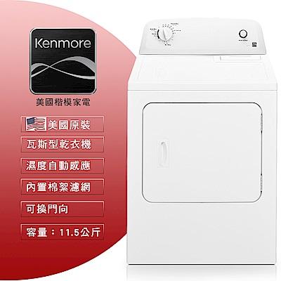 美國楷模Kenmore 11.5KG 瓦斯型直立式乾衣機 7012