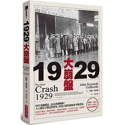 1929年大崩盤(暢銷六十餘年,歷史上永恆的投資/......