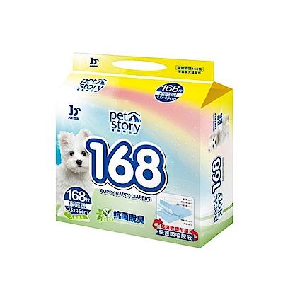 【寵物物語】尿布家庭號-綠茶多酚(S-168入)八包組