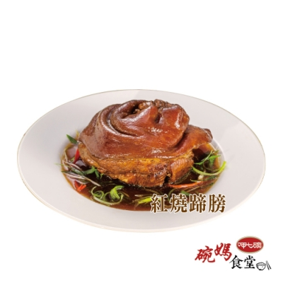 呷七碗 全福團圓組 六道菜 年菜預購
