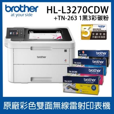Brother HL-L3270CDW 彩色雙面雷射印表機+TN-263 原廠四色碳粉匣組