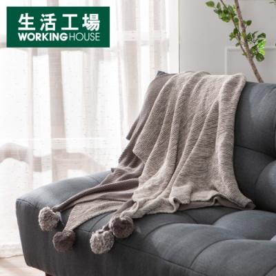 【秋冬保暖推薦▼週年慶8折起-生活工場】和煦拼織披毯130150