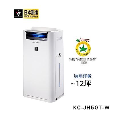 [時時樂賣場]SHARP夏普 12坪 自動除菌離子清淨機 KC-JH50T-W 日本原裝