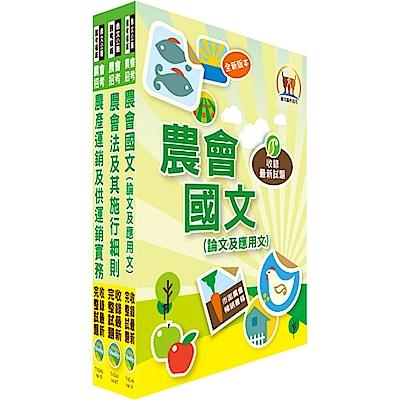 農會升等(共同供運銷)套書(贈題庫網帳號、雲端課程)