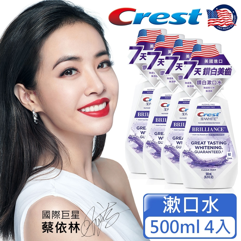 美國Crest-專業鑽白漱口水500ml 4入