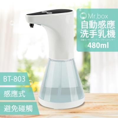 Mr.Box 紅外線全自動感應乳液洗手機 BT-803(1入)