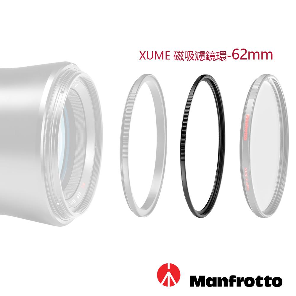 Manfrotto 62mm 濾鏡環(FH) XUME 磁吸環系列