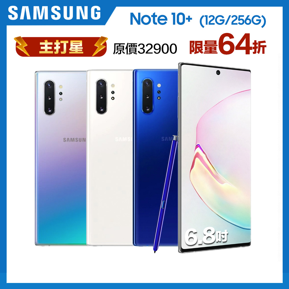 Samsung Galaxy Note10+(12G/256G)6.8吋五鏡頭智慧手機 product image 1