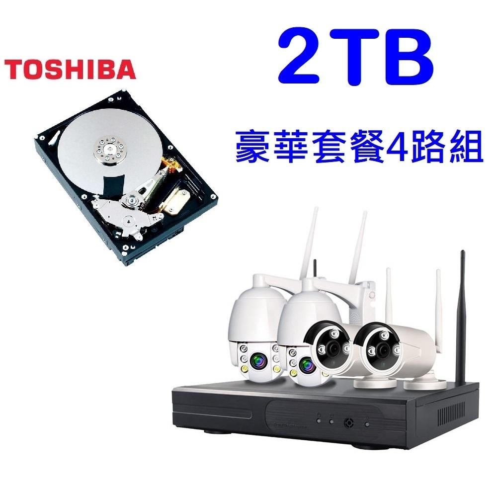 【2TB硬碟套餐】u-ta無線監控NVR主機套裝組-固定鏡頭*2+旋轉鏡頭*2(2TB豪華4路組)