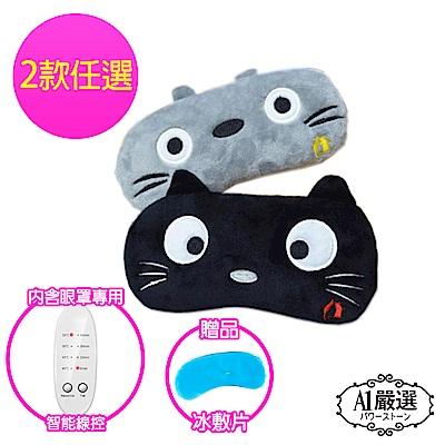 Obeauty奧緹  日本喵星人造型USB舒壓香薰熱敷眼罩-控溫款(2款任選)