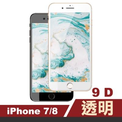 iPhone 7/8 9D 手機貼膜