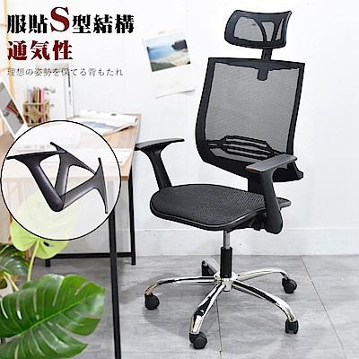 凱堡 史考特頭靠方網背後收扶手鋁合金腳全網電腦椅 辦公椅 書桌椅