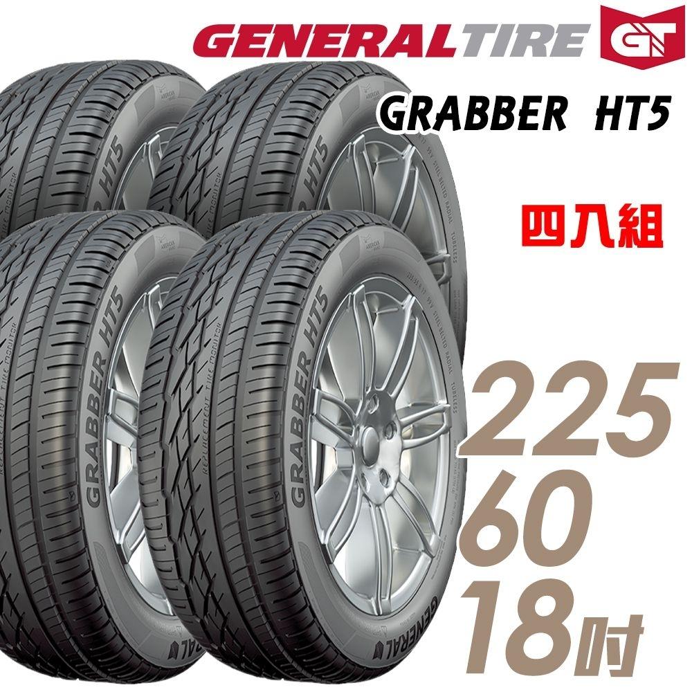 【將軍】GRABBER HT5 舒適操控輪胎_四入組_225/60/18(HT5)