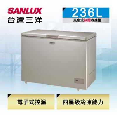 SANLUX台灣三洋 236L 上掀式冷凍櫃 風扇式無霜 SCF-236GF