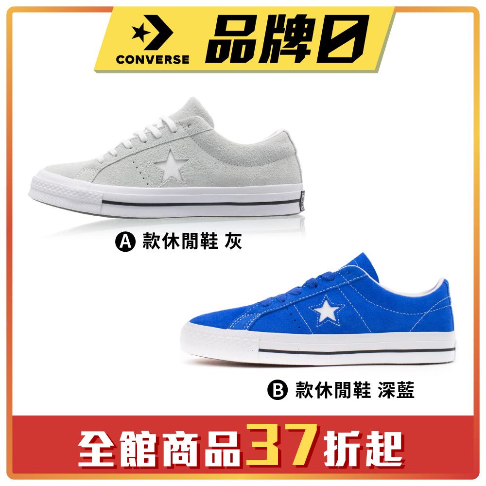 [時時樂限定]CONVERSE 男女休閒鞋 灰/藍任選