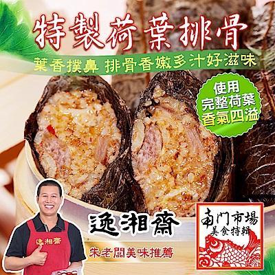 南門市場逸湘齋 正宗江浙豬事大吉5品年菜(送冬筍烤麩)