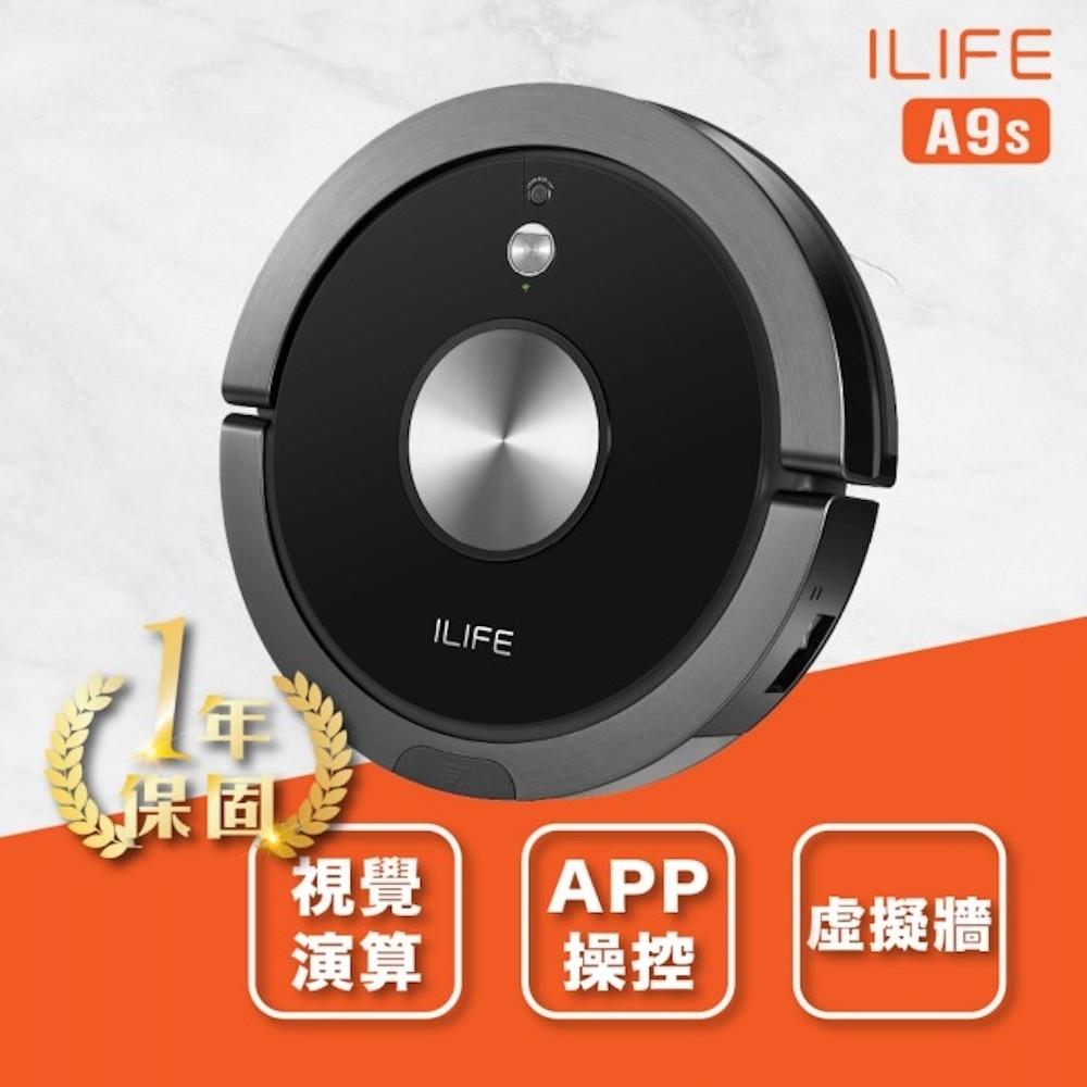 【ILIFE】A9s 掃地拖地兩用機器人(震動拖地)