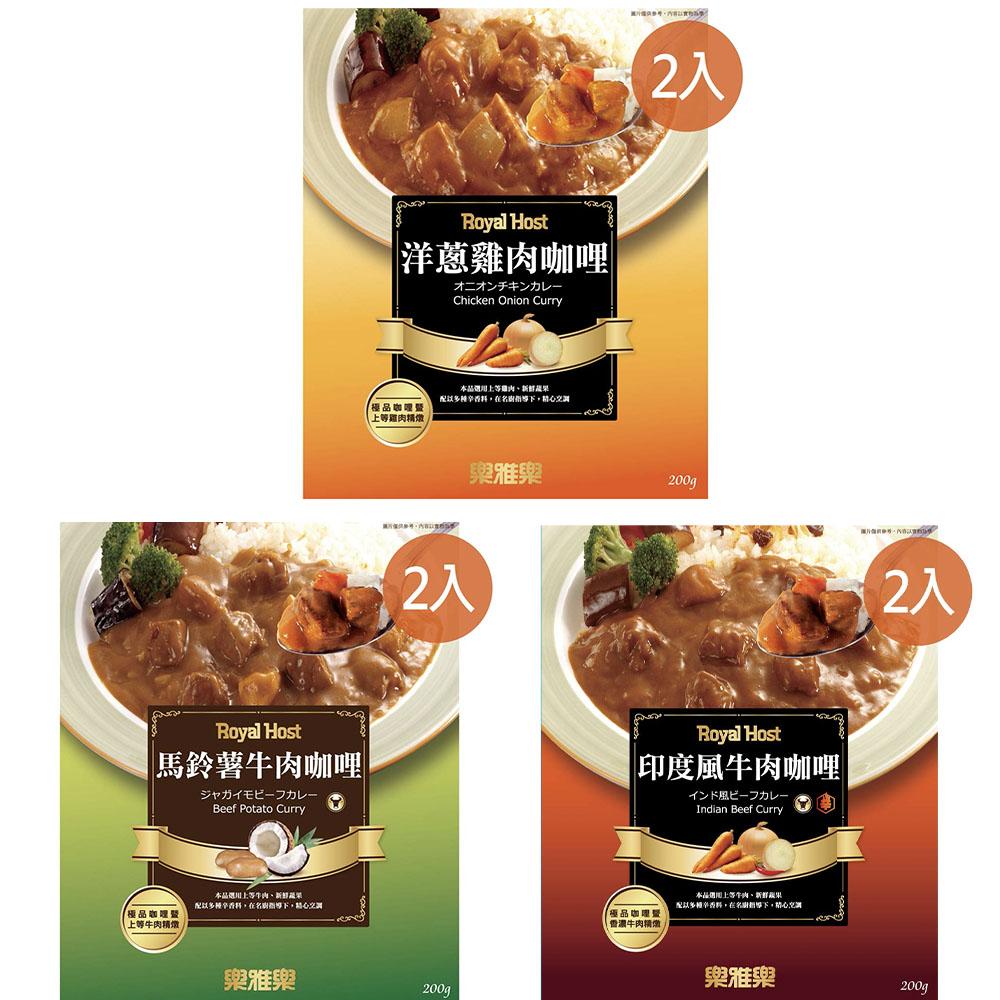 樂雅樂 咖哩調理包(2入) 洋蔥雞肉/印度風牛肉/馬鈴薯牛肉 3口味任選
