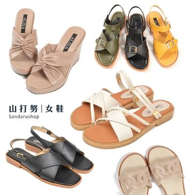 [時時樂限定] 山打努SANDARU~清爽涼夏季$499台灣製造涼鞋特賣