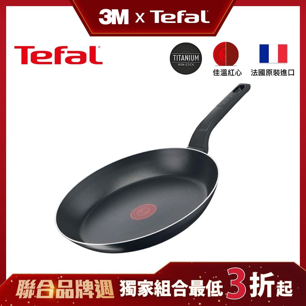 Tefal法國特福 水星系列28CM不沾平底鍋