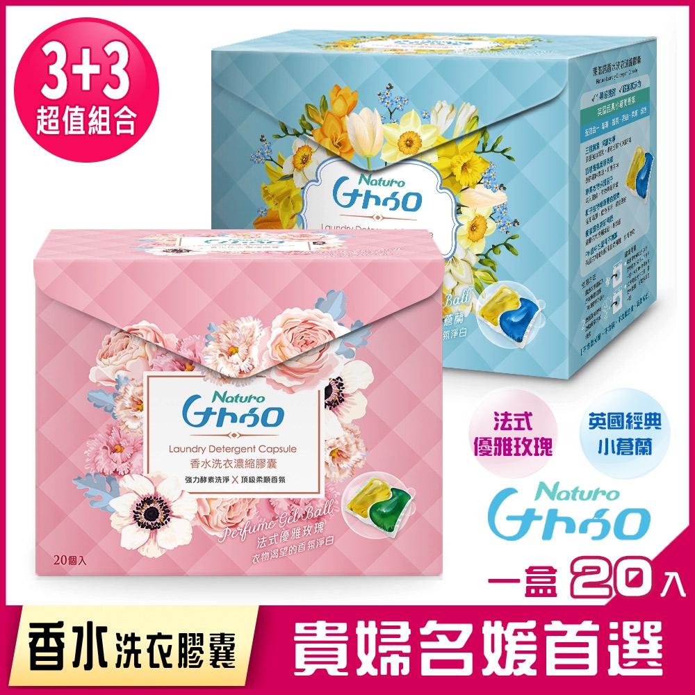 萊悠諾 Naturo 天然酵素香水抗菌99%洗衣濃縮膠囊-六入組