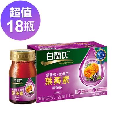 白蘭氏 黑醋栗+金盞花葉黃素精華飲 18瓶組(60ml x 6入 x 3組)