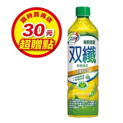 [買就送30元超贈點] 每朝健康 雙纖綠茶(650mlx24入)