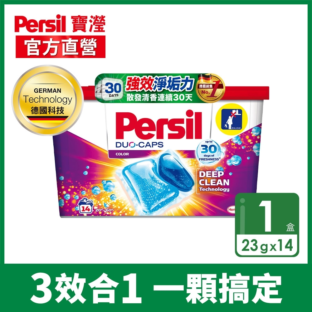 Persil 寶瀅 強效淨垢護色洗衣膠囊 23gx14入