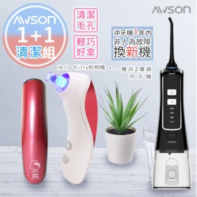 日本AWSON歐森 充電式健康沖牙機(AW-2100)+KITTY粉刺機AR-783(1+1清潔組)