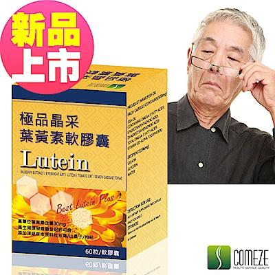 COMEZE康澤 極品晶采葉黃素(60粒/盒)加強型