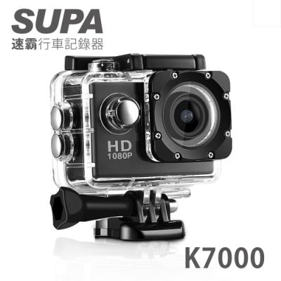 速霸 K7000 1080P高解析度機車防水型行車紀錄器-快