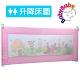 BabyBabe 升降式兒童用床邊護欄 - 粉紅 product thumbnail 2