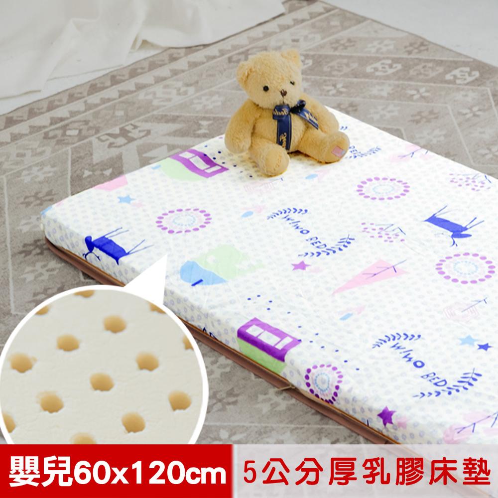 【米夢家居】 夢想家園-冬夏兩用馬來西亞進口100%天然乳膠嬰兒床墊-白日夢60X120
