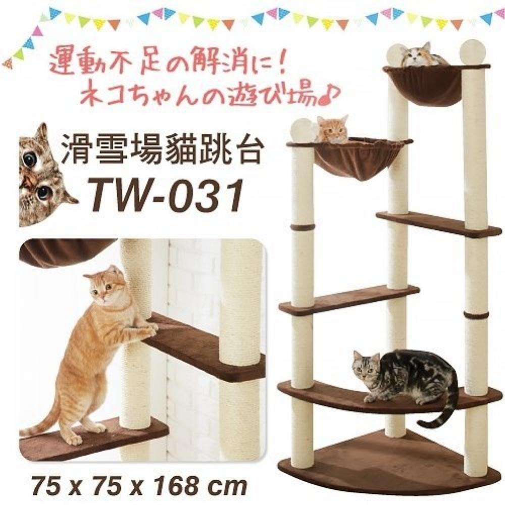 寵喵樂 貓咪滑雪場造型貓跳台 TW031
