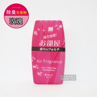 日本小久保KOKUBO 長效型室內浴廁 除臭去味空氣芳香劑-玫瑰香味(200ml/罐)