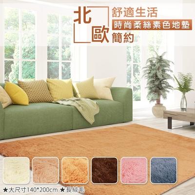 [寢室安居] 北歐時尚柔絲素色地墊140X200cm(防滑地墊/舒適地墊/地毯/加大地毯)