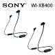 SONY WI-XB400 無線藍牙 頸掛入耳式耳機 15H續航力
