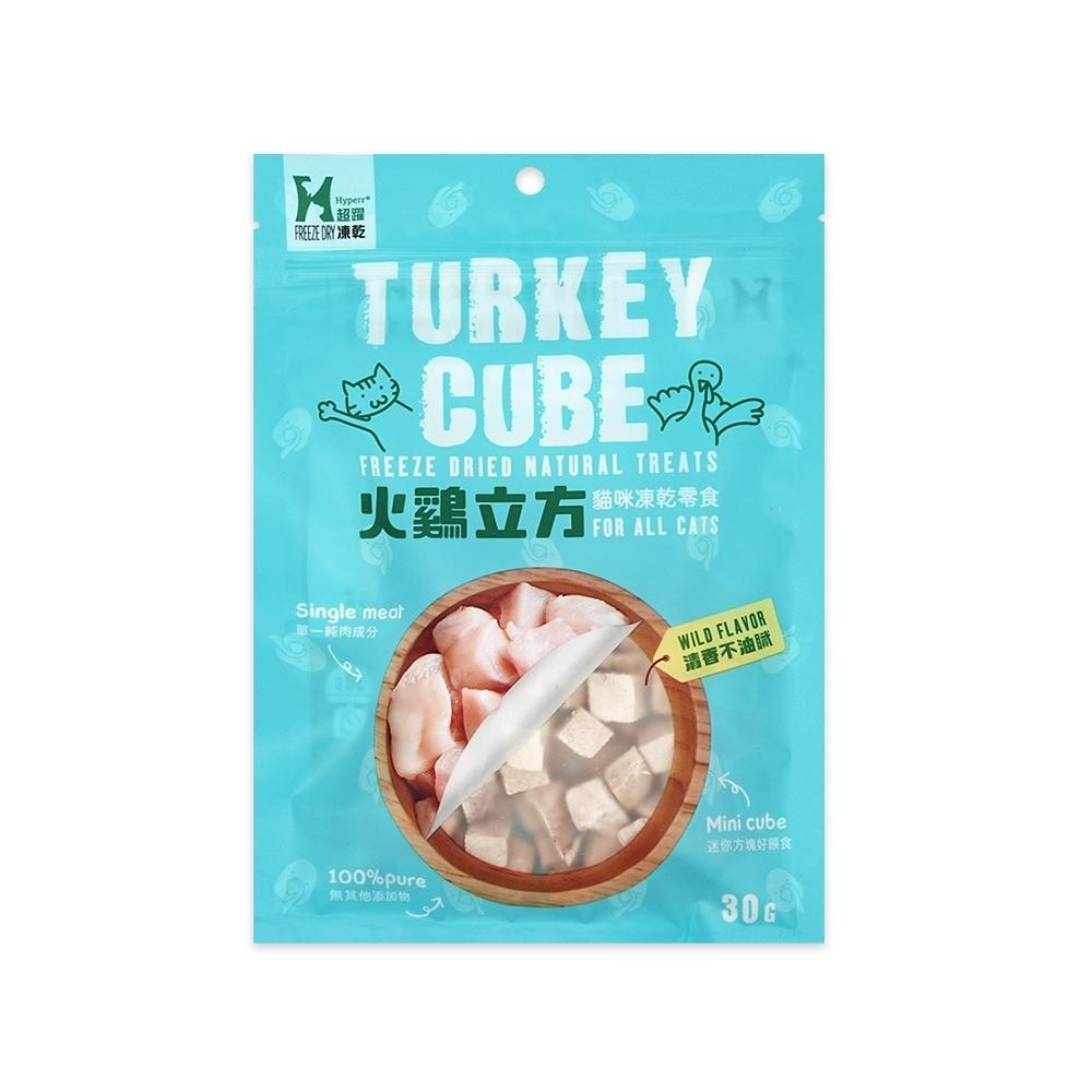 Hyperr超躍 火雞立方 貓咪凍乾零食 30g