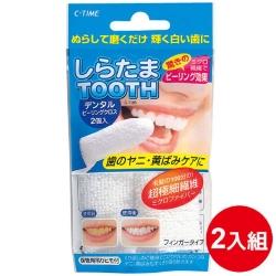 日本 小久保 牙齒淨白指套 2入優惠組