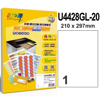 彩之舞 進口彩雷亮面標籤 1格直角 U4428GL-20*3包