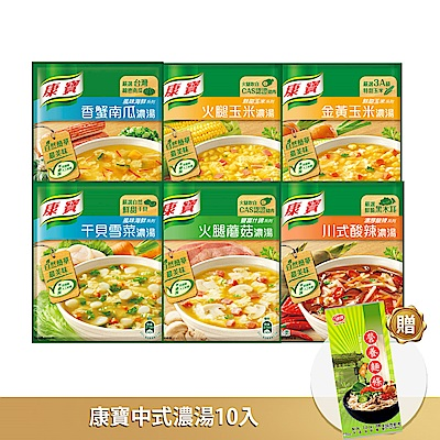 康寶 中式濃湯 10 件組(贈鄉傳營養麵條)