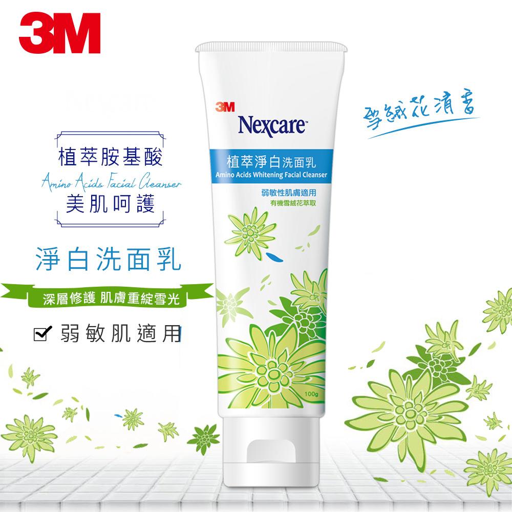 3M Nexcare 植萃淨白胺基酸洗面乳100g