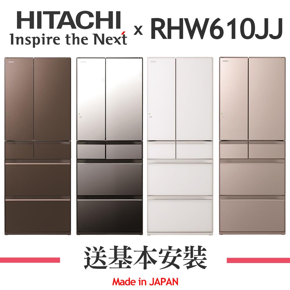(無卡分期-12期)HITACHI日立607L1級變頻6門電冰箱 RHW610JJ