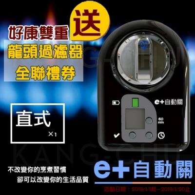 e+自動關-瓦斯爐安全控制系統瓦斯老人的好幫手安裝簡單自動關火安心提醒-直式