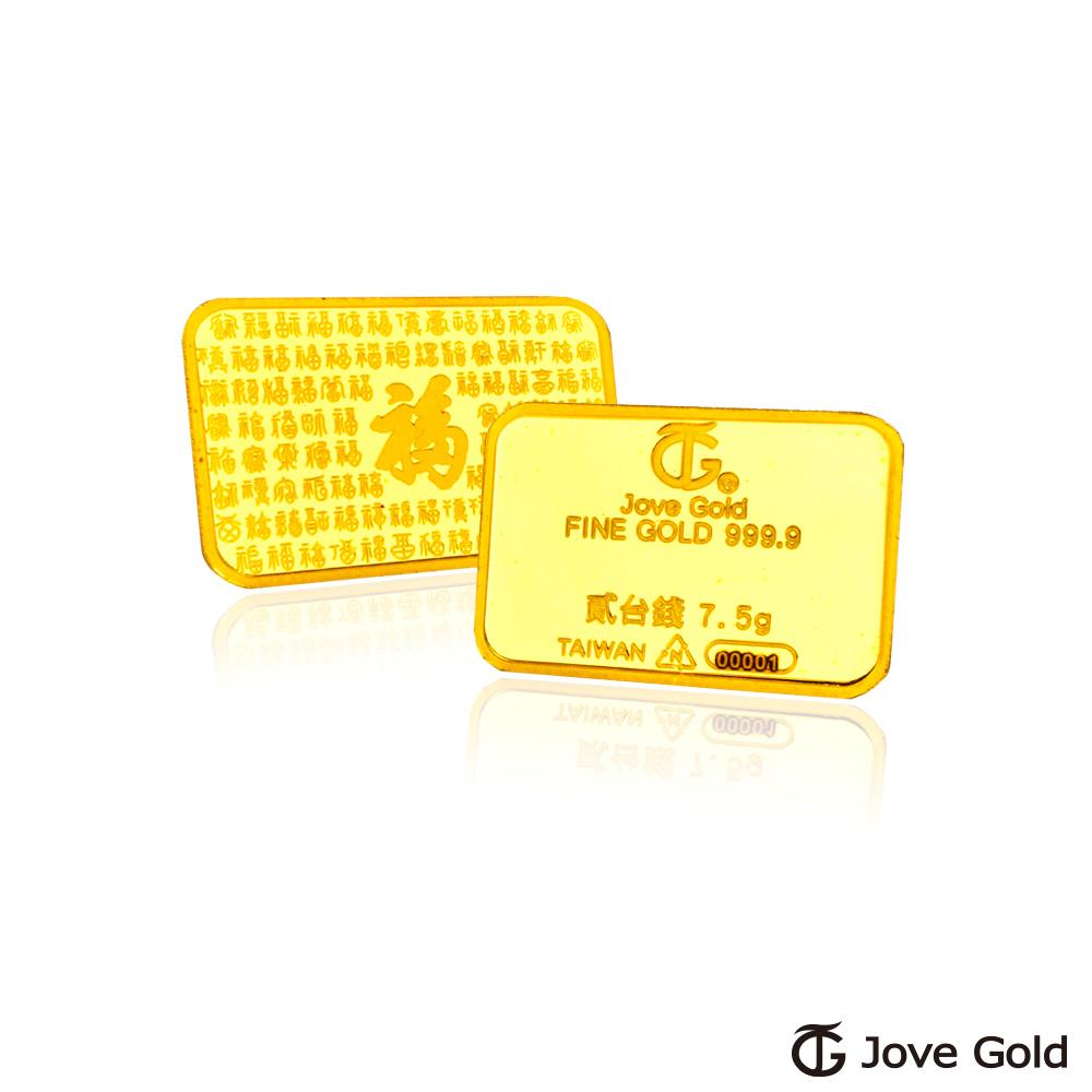 Jove gold 滿福金條-1台錢