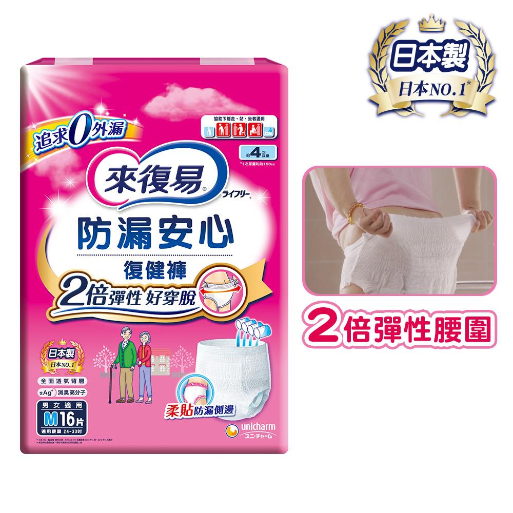 來復易 防漏安心復健褲(M)(16片 x 4包/箱)-成人紙尿褲