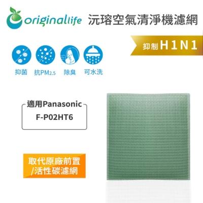 Original Life 可水洗清淨機濾網 適用:Panasonic國際牌 F-P02HT6