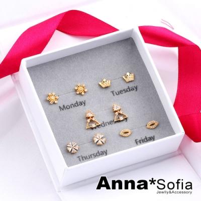 【3件5折】AnnaSofia 華鑽星期耳環 925銀針耳釘耳針耳環5對套組(金系-B款)
